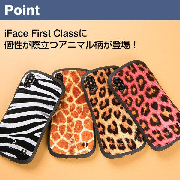 [iPhone X専用]iFace First Class Africaケース(キリン)