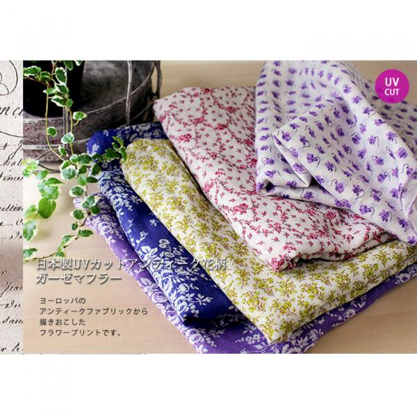 ストール UVカット アンティーク花柄ガーゼストール 日本製 スミレ-紫