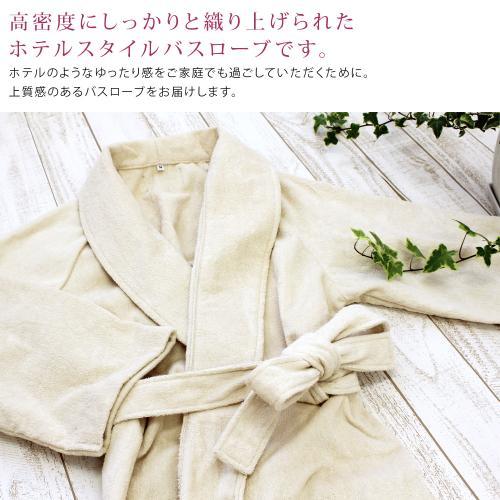 <Lサイズ>日本製 ホテルスタイル バスローブ ホテルブルー
