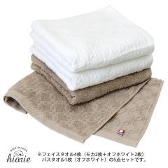 福袋 <5枚セット> 日本製 今治タオル 幾何ジャガード <ナンシー>フェイスタオル 4枚(オフホワイト2枚+モカ2枚) + バスタオル 1枚(オフホワイト)