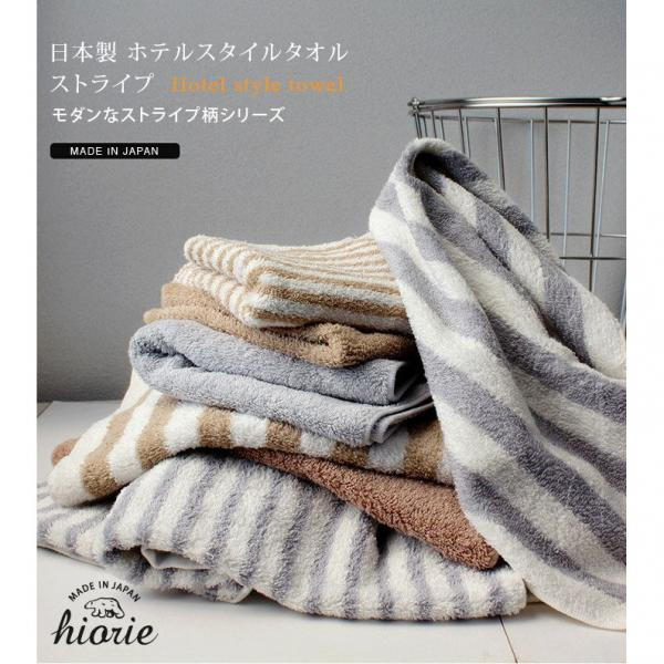 日本製 ホテルスタイルタオル ビッグフェイスタオル<ストライプ> モカ 細ストライプ 1枚