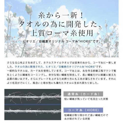 ビッグ フェイスタオル 同色4枚セット ホテルスタイル タオル 100cm丈 日本製 オフホワイト4枚