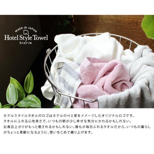 日本製 ホテルスタイルタオル バスタオル 1枚 オフホワイト