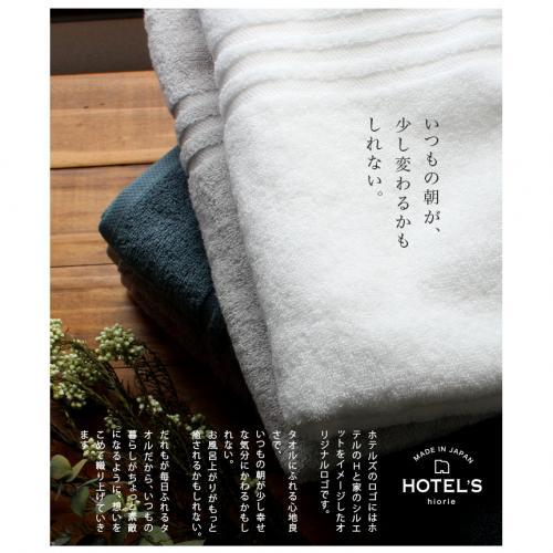 <同色2枚セット>今治タオル <HOTEL'Sホテルズ>バスタオル シルバーグレイ2枚