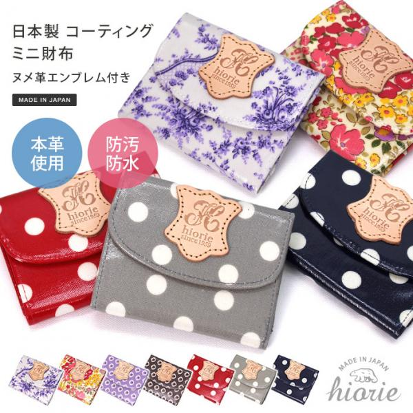 財布 ミニ コーティング 三つ折り 小銭入れ 日本製 幾何ラベンダー