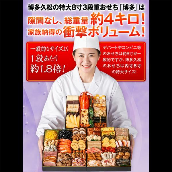 おせち2020 予約 博多久松 和洋折衷本格料亭おせち『博多』特大8寸×3段重 全45品・4-5人前 送料無料