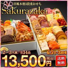 洋風本格3段重おせち『Sakurazaka』