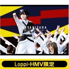 欅坂46 / 《Loppi・HMV限定 クリアポスター2枚付セット》 欅共和国2018 【初回生産限定盤】(2Blu-ray)【BLU-RAY DISC】