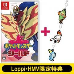 【送料無料】 『ポケットモンスター シールド』≪Loppi・HMV限定特典:オリジナルラバーチャーム付き≫