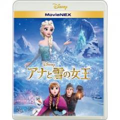 【送料無料】 アナと雪の女王 MovieNEX[ブルーレイ+DVD]【BLU-RAY DISC】