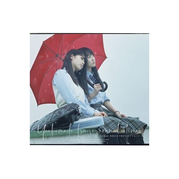 乃木坂46 / 夜明けまで強がらなくてもいい 【初回仕様限定盤 TYPE-B】(+Blu-ray)【CD Maxi】