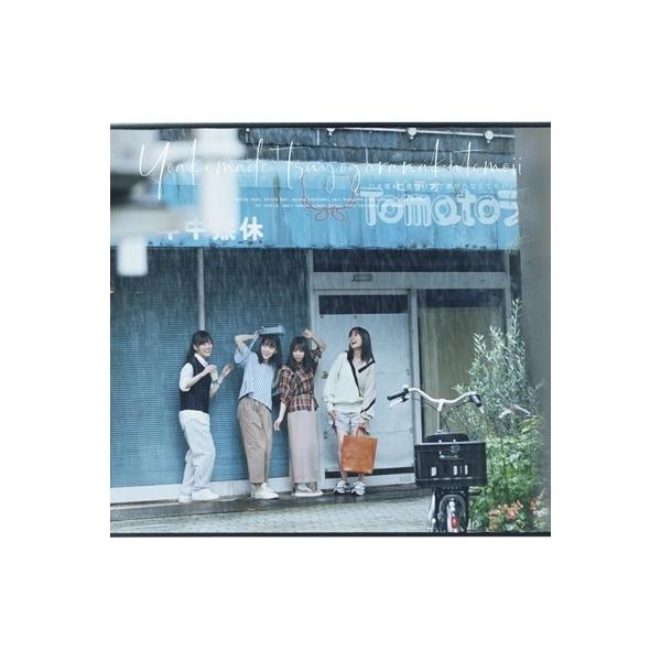 乃木坂46 / 夜明けまで強がらなくてもいい 【初回仕様限定盤 TYPE-D】(+Blu-ray)【CD Maxi】