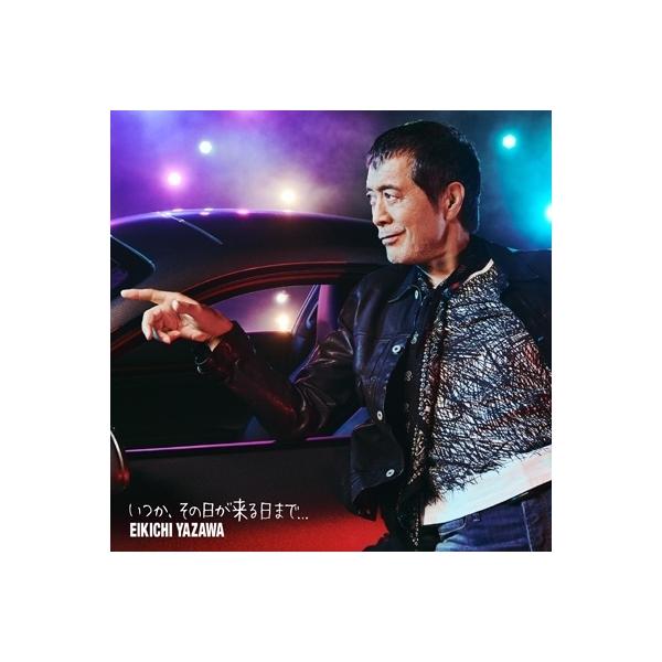 矢沢永吉 / いつか、その日が来る日まで... 【初回限定盤A】(+DVD)【CD】