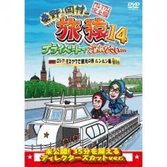 東野・岡村の旅猿14 プライベートでごめんなさい・・・ロシア・モスクワで観光の旅ルンルン編プレミアム完全版【DVD】