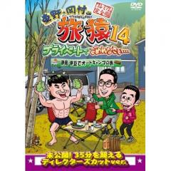 東野・岡村の旅猿14 プライベートでごめんなさい... 静岡・伊豆でオートキャンプの旅 プレミアム完全版【DVD】