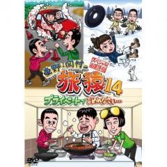 東野・岡村の旅猿14 プライベートでごめんなさい…スペシャルお買得版【DVD】