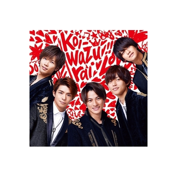 King & Prince / koi-wazurai【CD Maxi】
