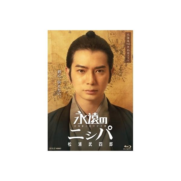永遠のニシパ 北海道と名付けた男 松浦武四郎【Blu-ray】【BLU-RAY DISC】