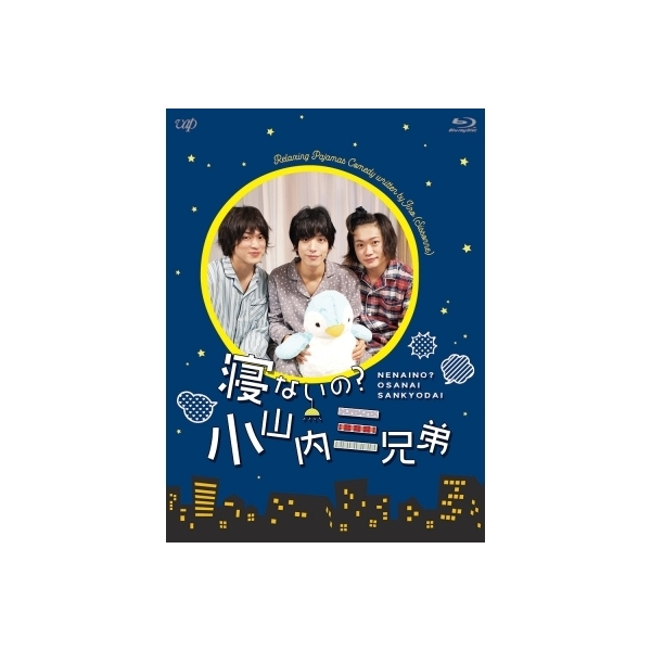 『寝ないの?小山内三兄弟』BD【BLU-RAY DISC】