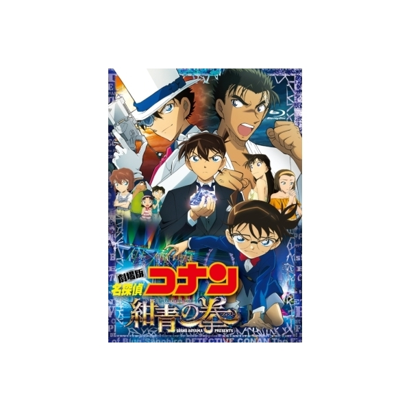 劇場版 名探偵コナン 紺青の拳(フィスト) 【BLU-RAY DISC】
