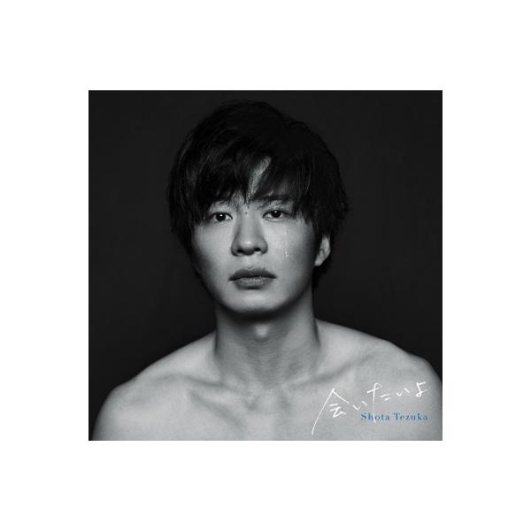 手塚翔太 / 会いたいよ 【初回限定盤】(+DVD)【CD Maxi】