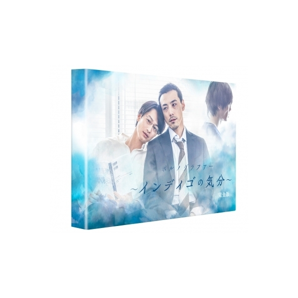 ポルノグラファー~インディゴの気分~ 完全版 Blu-ray BOX【BLU-RAY DISC】