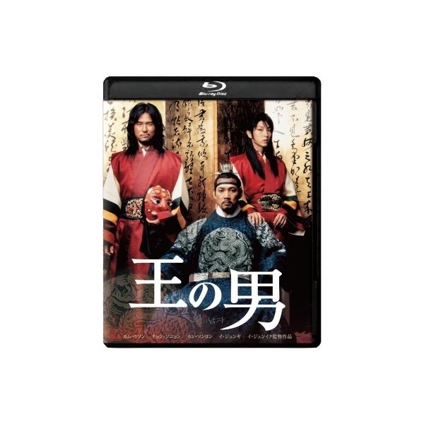 王の男【特典DVD付2枚組】【BLU-RAY DISC】