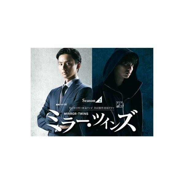 ミラー・ツインズ Season2 DVD-BOX(DVD2枚組)【DVD】