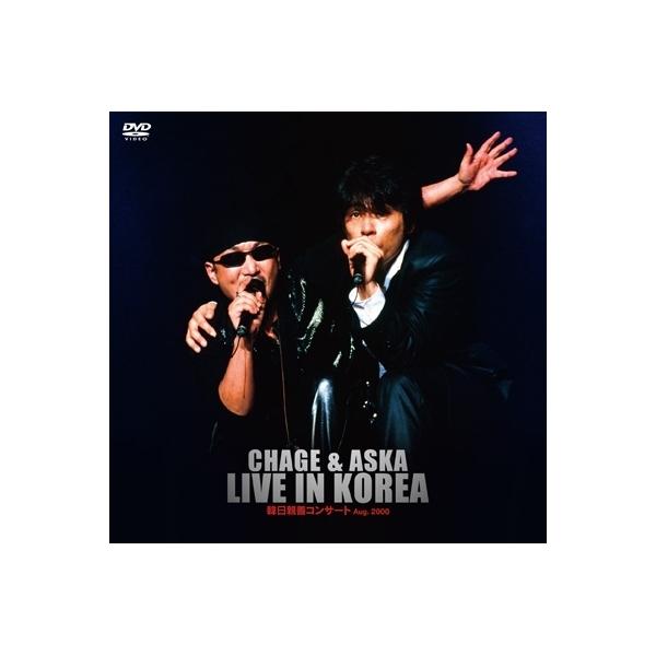 CHAGE and ASKA チャゲアンドアスカ / CHAGE  &  ASKA LIVE IN KOREA 韓日親善コンサート Aug. 2000【DVD】