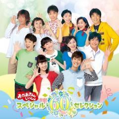【送料無料】 おかあさんといっしょ / NHK「おかあさんといっしょ」スペシャル60セレクション【CD】