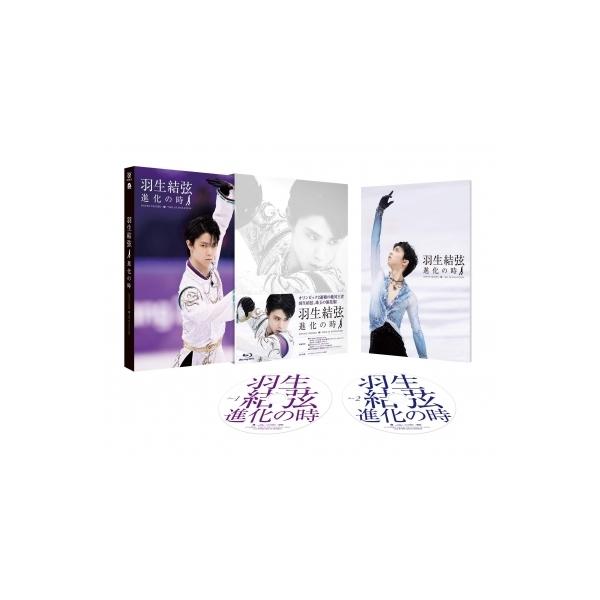 羽生結弦「進化の時」Blu-ray【BLU-RAY DISC】