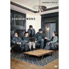 【送料無料】 handmade works 2019【DVD】
