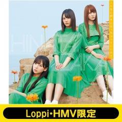 日向坂46 / 《Loppi・HMV限定 生写真3枚セット付》 こんなに好きになっちゃっていいの? 【初回仕様限定盤 TYPE-A】(+Blu-ray)【CD Maxi】