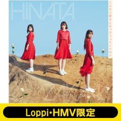 日向坂46 / 《Loppi・HMV限定 生写真3枚セット付》 こんなに好きになっちゃっていいの? 【初回仕様限定盤 TYPE-B】(+Blu-ray)【CD Maxi】