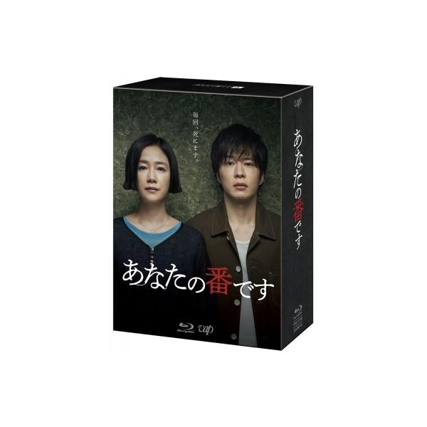 あなたの番です【Blu-ray BOX】【BLU-RAY DISC】