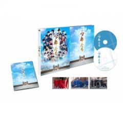 【送料無料】 映画 少年たち 特別版DVD [DVD2枚組]【DVD】