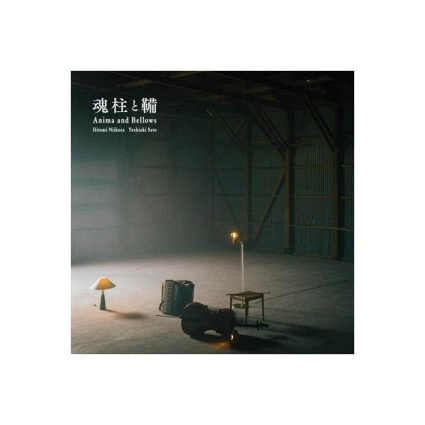 新倉瞳 / 佐藤芳明 / 魂柱と鞴【CD】