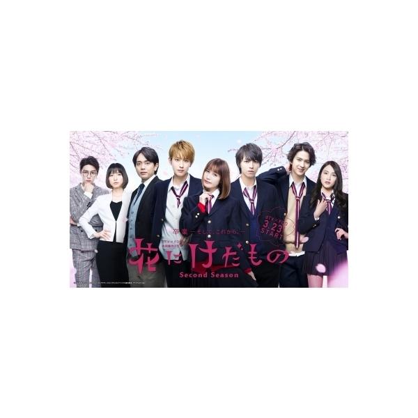 花にけだもの~Second Season~ DVD-BOX【DVD】