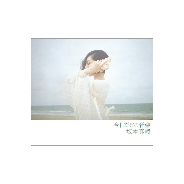 坂本真綾 サカモトマアヤ / 今日だけの音楽 【初回盤】(+Blu-ray)【CD】