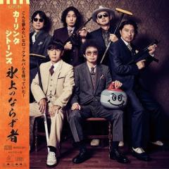 カーリングシトーンズ / 氷上のならず者 【初回限定盤】(+DVD)【CD】