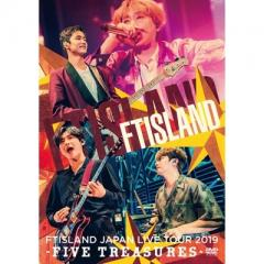 FTISLAND エフティアイランド / JAPAN LIVE TOUR 2019 -FIVE TREASURES- at WORLD HALL 【通常盤】(DVD)【DVD】