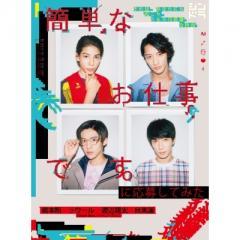 【送料無料】 「簡単なお仕事です。に応募してみた」DVD BOX【DVD】