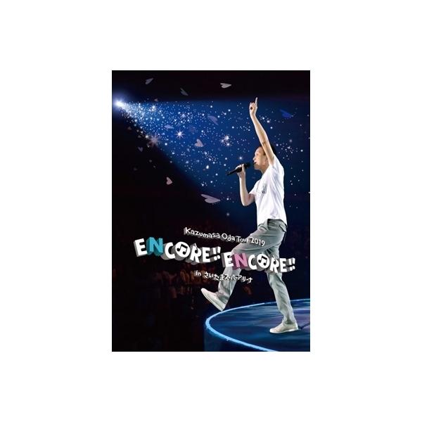 小田和正 / Kazumasa Oda Tour 2019 ENCORE!! ENCORE!! in さいたま【DVD】