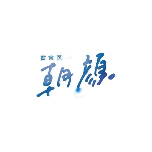監察医 朝顔 DVD-BOX【DVD】