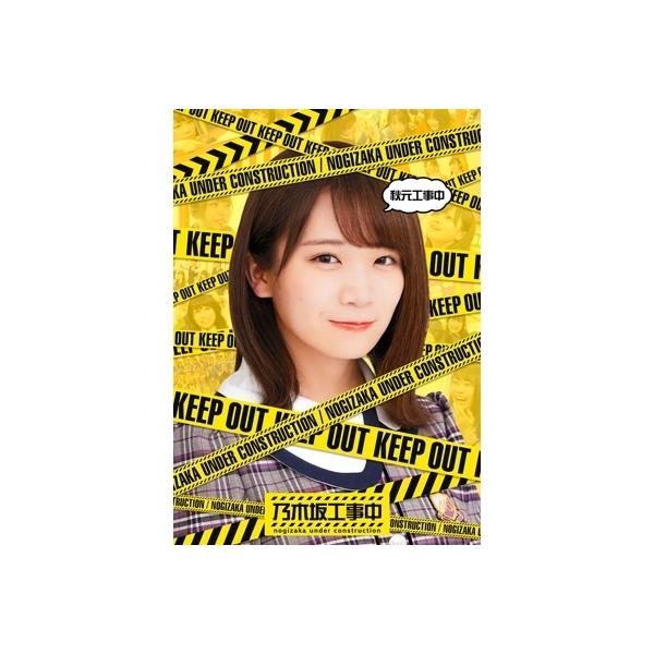 乃木坂 工事 中 blu ray