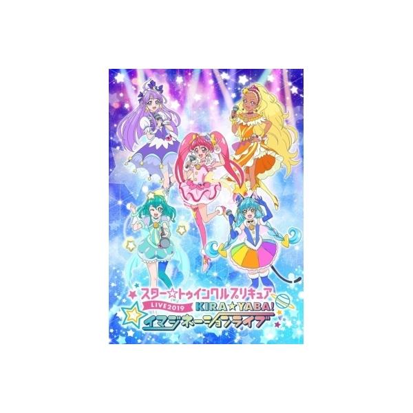 スター☆トゥインクルプリキュアLIVE 2019 KIRA☆YABA!イマジネーションライブ【Blu-ray】【BLU-RAY DISC】