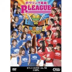 ボウリング革命 P★LEAGUE オフィシャルDVD VOL.14 東西合戦2019【DVD】