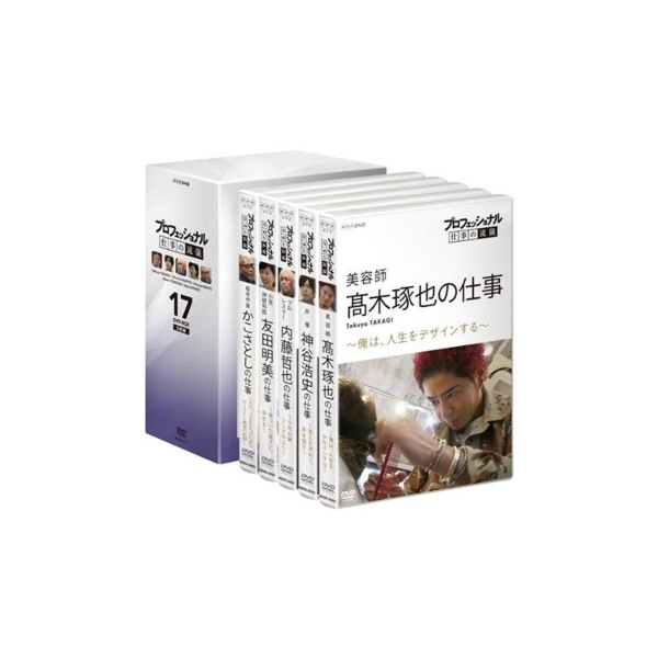 プロフェッショナル 仕事の流儀 第17期 DVD-BOX 全5枚【DVD】