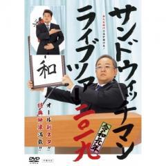 【送料無料】 【Loppi・HMV限定販売】サンドウィッチマン ライブツアー2019【DVD】