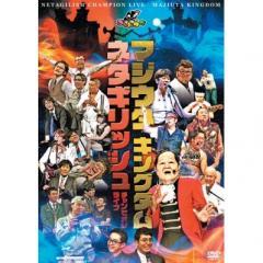 【送料無料】 【Loppi・HMV限定】マジ歌キングダム  &  ネタギリッシュチャンピオンライブ【DVD】